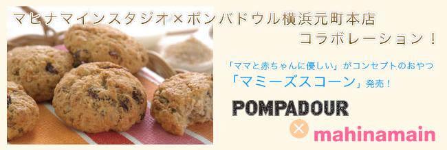マヒナマインスタジオ×ポンバドウル横浜元町本店のコラボレーション