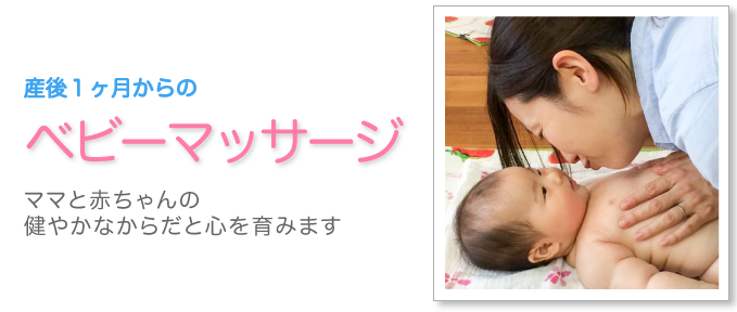 産後1ヶ月からのベビーマッサージ〜 ママと赤ちゃんの健やかなからだと心を育みます〜