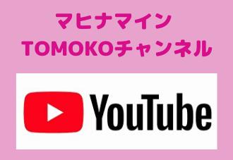 マヒナマインTOMOKOチャンネル