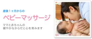 babymassage_01