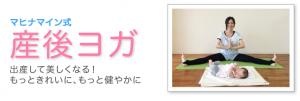 sango-yoga_01