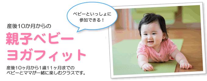 産後7か月からの親子ベビーヨガフィット(ベビーも一緒に参加できる!)産後7か月から1歳3か月までのベビーとママが一緒に楽しむクラスです