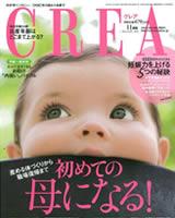 CREA 2012年11月号