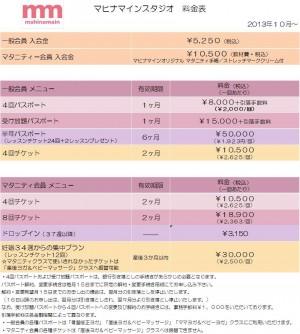 2013.10料金